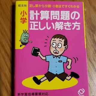 オウブンシャ(旺文社)の小学 計算問題の正しい解き方 旺文社(語学/参考書)