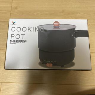 ヤマゼン(山善)の山善 多機能調理鍋(調理道具/製菓道具)