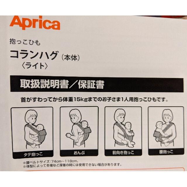 Aprica(アップリカ)のアップリカ aprica 抱っこひも コランハグ 新生児シート付 キッズ/ベビー/マタニティの外出/移動用品(抱っこひも/おんぶひも)の商品写真