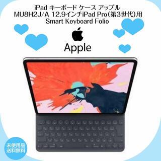 アップル(Apple)の【展示】iPad Pro(第3世代)SmartKeyboard MU8H2J/A(その他)