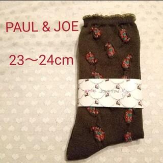 ポール&ジョーシスター(PAUL & JOE SISTER)のポール&ジョー シスター  靴下 23~24cm(ソックス)