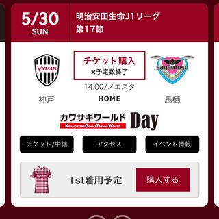 5/30ヴィッセル神戸vs.サガン鳥栖 サポーターズシートU22 (サッカー)