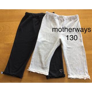 マザウェイズ(motherways)のmotherways マザウェイズ  レギンス 130 2枚セット(パンツ/スパッツ)