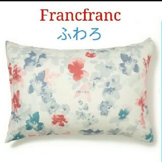 フランフラン(Francfranc)のフランフラン ふわろ まくらカバー ピローケース フラワー 花柄 枕カバー(シーツ/カバー)