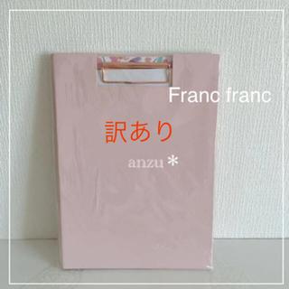 フランフラン(Francfranc)の【訳あり】フランフラン バインダー 花柄 ピンク (ファイル/バインダー)
