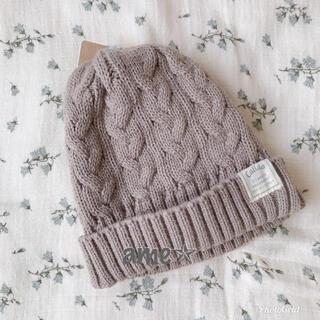 シマムラ(しまむら)の新品 ◎ しまむら ケーブル編み ニット帽 帽子 淡灰 今期 (帽子)