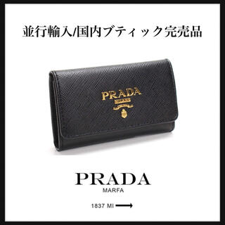 プラダ(PRADA)の定価15%OFF■PRADA サフィアーノレザー4連キーケース■(キーケース)