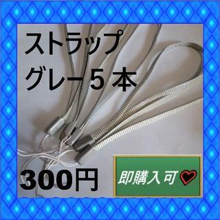 即購入可 灰色(グレー)?シルバー?色のストラップ5本 300円(ストラップ/イヤホンジャック)