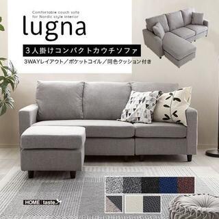 北欧インテリア 3人掛けコンパクトカウチソファ【lugna-ルグナ-】(三人掛けソファ)