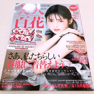 フェイラー(FEILER)の美人百花 3月号 雑誌のみ(ファッション)