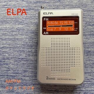 エルパ(ELPA)の【土日月限定値下】ELPA  ポケットラジオ  AM/FM  防災・アウトドア (ラジオ)