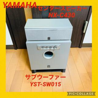 ヤマハ - 限定セール中ヤマハサブウーファー YSTSW015センタースピーカーNXC430