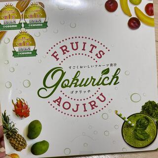 ファビウス(FABIUS)のすごくおいしいフルーツ青汁 GOKURICH(青汁/ケール加工食品)