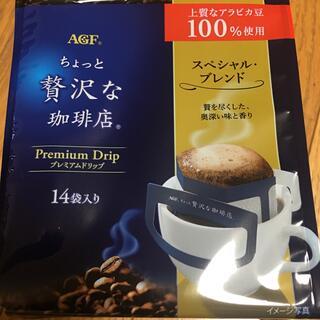 AGF - 【AGF】ちょっと贅沢な珈琲店 スペシャル・ブレンド ドリップパック