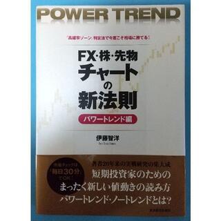 FX・株・先物チャートの新法則 パワートレンド編(ビジネス/経済)