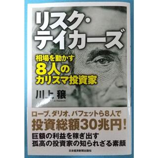リスク・テイカーズ 相場を動かす8人のカリスマ投資家(ビジネス/経済)