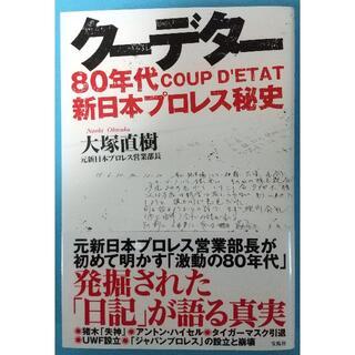 クーデター 80年代新日本プロレス秘史(格闘技/プロレス)