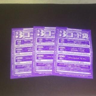 シュウエイシャ(集英社)のVジャンプ7月号デジタルコード3種(遊戯王全員応募者コード含む)未開封×3セット(その他)