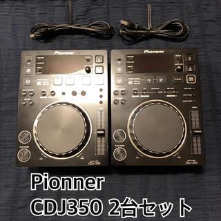 パイオニア(Pioneer)のPioneer パイオニア CDJ 350 2台セット(CDJ)