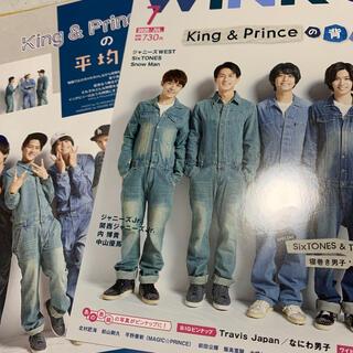 WINK UP 2020年 7月号 King&Prince(アート/エンタメ/ホビー)