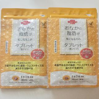 タイショウセイヤク(大正製薬)のおなかの脂肪が気になる方のタブレット90粒×2袋 新品未開封 ダイエットサプリ(その他)