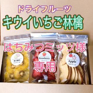 ドライフルーツ♪キウイ♪いちご♪林檎 無添加無着色45gと乾燥野菜のセットです(フルーツ)