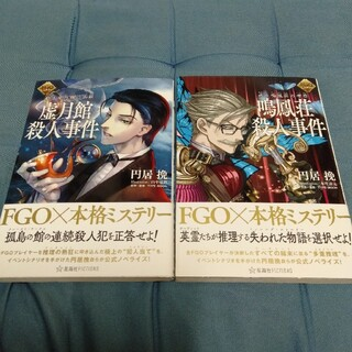 【2冊セット】FGOミステリー(文学/小説)
