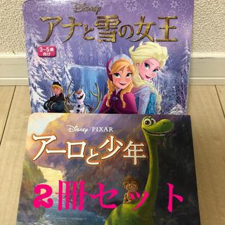 ディズニー(Disney)のアナと雪の女王 アーロと少年 2冊セット(その他)