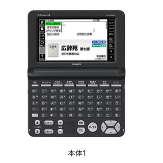CASIO - カシオ電子辞書 XD-SK5000BK ブラック