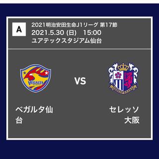 ★ベガルタ仙台vsセレッソ大阪★S指定席バック2枚★(サッカー)