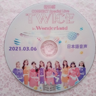 Waste(twice) - TWICE ワンダーランド 2021 オンラインLIVE