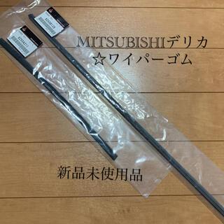 ミツビシ(三菱)の新品未開封 三菱デリカ純正ワイパーゴムセット(車種別パーツ)