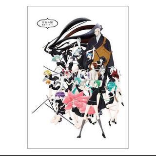 【宝石の国】 朗読コンサート 販売アイテム イベント限定 パンフレット(その他)