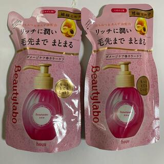 ホーユー(Hoyu)の新品 ホーユービューティーラボ ヘアミルク美容液2個(オイル/美容液)