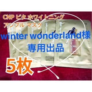 チャアンドパク(CNP)のCNP ビタ ホワイトニング アンプル パック 5枚(パック/フェイスマスク)