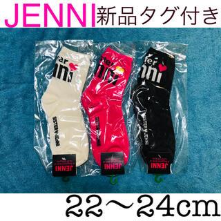 ジェニィ(JENNI)のJENNI  ソックス3足セット 22~24cm 小学校 子供用 (靴下/タイツ)