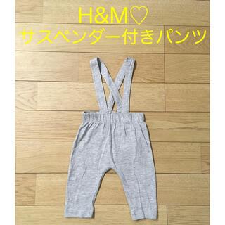H&M - H&M★サスペンダー付きパンツ