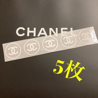 シャネル(CHANEL)の✨CHANEL✨ショップ✨シール大【5枚】(シール)