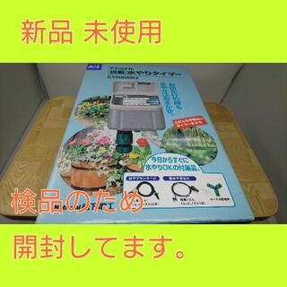パナソニック(Panasonic)の自動水やりタイマー ナショナル ey4100dx2 national 屋外用(その他)