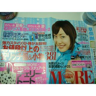 貴重レア ポスター モア MORE 菅野美穂 ブルー(印刷物)