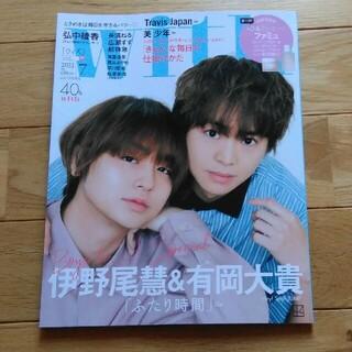 コウダンシャ(講談社)の(切り抜き)with 7月号 増刊 伊野尾慧 有岡大貴(ファッション)
