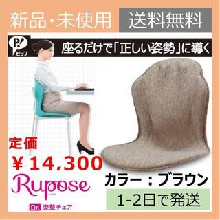 [新品] 骨盤サポートチェア (姿勢矯正チェア 骨盤矯正チェア) 1-3B(座椅子)