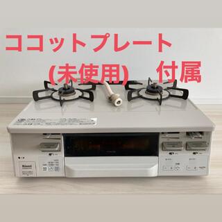 リンナイ(Rinnai)のzumipan様専用 リンナイ ガスコンロ ラクシエファイン  ココットプレート(調理機器)