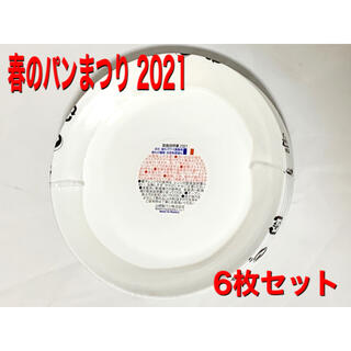 ヤマザキセイパン(山崎製パン)のヤマザキ 春のパン祭り 2021 スマイルディッシュ 白いお皿 6枚セット(食器)