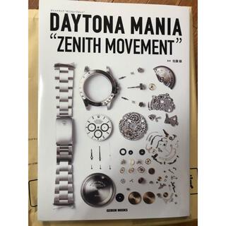 ロレックス(ROLEX)の DAYTONA MANIA ZENITH MOVEMENT(専門誌)
