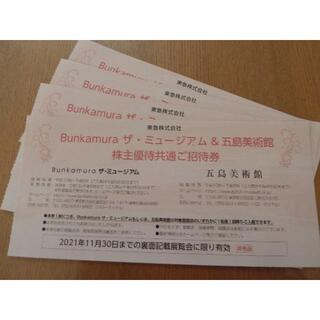 Bunkamuraザ・ミュージアム&五島美術館株主招待券4枚(美術館/博物館)