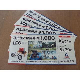 あさひ株主優待券4000円分(ショッピング)
