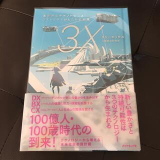 ミツビシ(三菱)の3X スリーエックス テクノロジー 革新的 未来(その他)