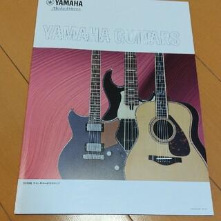 ヤマハ(ヤマハ)の2020年ヤマハアコースティックギター総合カタログ(アコースティックギター)