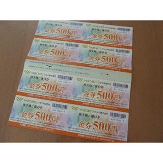 ワタミ株主優待券4000円分(レストラン/食事券)